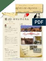 Rêves de France/日本語 - 第3号