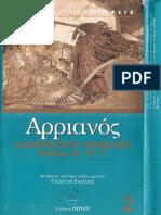 ΑΡΡΙΑΝΟΣ-ΑΛΕΞΑΝΔΡΟΥ-ΑΝΑΒΑΣΙΣ-Βιβλίo-Βιβλίο-III-IV-V