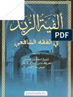 ألفية الزبد في الفقه الشافعي