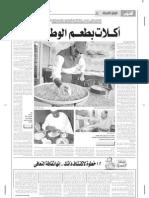 مطاعم الجاليات العربية