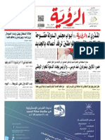 Alroya Newspaper 01-07-2013