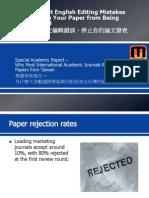 最差的英文編輯錯誤,停止你的論文發表-專題台灣學術報告