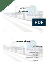 Railway rolling stock