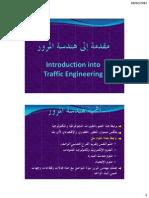 مقدمة في هندسة المرور.pdf