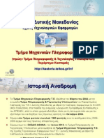Τμήμα Μηχανικών Πληροφορικής Τ.Ε. - ΤΕΙ Δυτικής Μακεδονίας (Καστοριά)