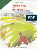 ফুলের গন্ধে ঘুম আসে না - হুমায়ুন আজাদ