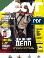 Журнал Ваш досуг (июль, 2013)