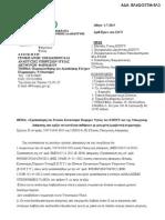 ΒΛ4ΩΟΞ7Μ-9Λ3-Τροποποίηση του Ενιαίου Κανονισμού Παροχών Υγείας του ΕΟΠΥΥ