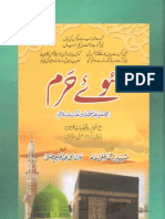 Soo -E- Haram Collection of Naats,Hamds and Salaams by Shabeer Ahmad - Islamicbookslibrary.co.Uk