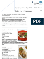 Μεζέδες για τσίπουρο και ούζο.pdf
