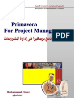 استخدام برنامج بريمافيرا في ادارة المشروعات