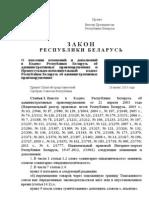 Законопроект (принят/одобрен)  О внесении изменений и дополнений в Кодекс Республики Беларусь об административных правонарушениях и Процессуально - исполнительный кодекс Республики Беларусь об административных правонарушениях