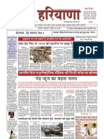 Dabang Haryana news paper
