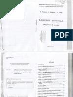 Chirurgie Generala, Ghid pentru lucrari practice. E.Cretu, B.Golovin, Chisinau 2004 - копия