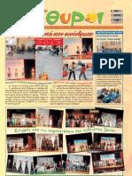 """""""Ψίθυροι"""" αρ.φ. 54 Ιούνιος 2013"""