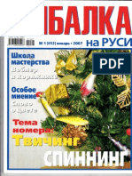 Рыбалка на Руси 2007'01