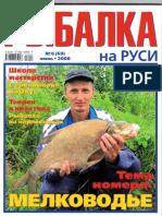 Рыбалка на Руси 2008'06
