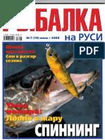 Рыбалка на Руси 2008'07
