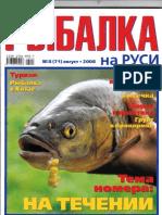 Рыбалка на Руси 2008'08