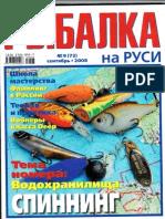 Рыбалка на Руси 2008'09