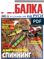 Рыбалка на Руси 2008'11