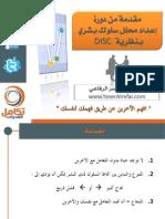 DISC Presentation - Yaser Alrefai