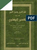 Tafseer Al-Baizaavi 5