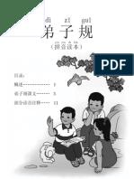 弟子规拼音读本.pdf