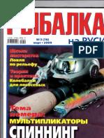 Рыбалка на Руси 2009'03