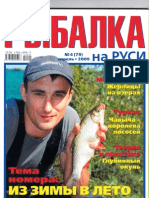 Рыбалка на Руси 2009'04