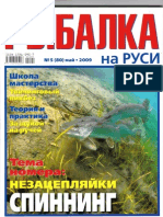 Рыбалка на Руси 2009'05