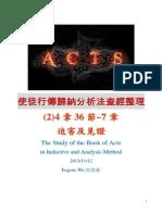 Acts 使徒行傳歸納分析法查經整理 (2) 5~7 章 2013