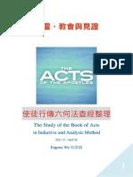 Acts 使徒行傳歸納分析法查經整理 (1) 1~4 章 2013