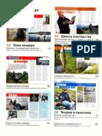 Рыбалка на Руси 2011'10