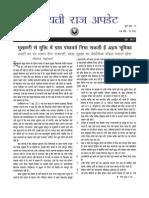 Hindi article on Food Security and Panchayats