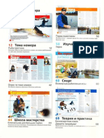 Рыбалка на Руси 2011'12