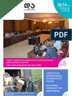""",,სიდას"""" ნიუსლეთერი - ივნისი, 2013 CiDA Newsletter - June, 2013"""