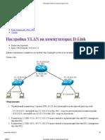 Настройка VLAN на коммутаторах D-Link