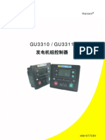 GU3310 en Chino