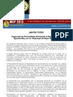 Δελτίο Τύπου ΠΦΠΟ - Παγκόσμιο Συνέδριο Φιλοσοφίας