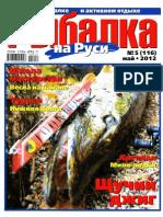 Рыбалка на Руси 2012'05
