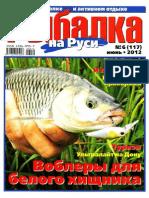 Рыбалка на Руси 2012'06