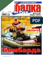 Рыбалка на Руси 2012'08