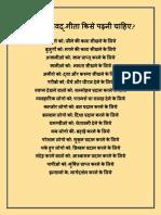गीता जी किसे पढ़नी चाहिए - Copy