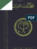 Wazaef-ul-Quran