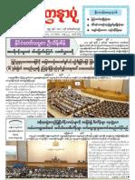 Yadanarpon Newspaper (4-7-2013)