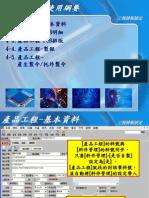 PCB產品工程的運用