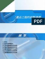 PCB產品工程前置準備
