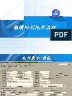 PCB托外作業流程
