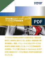 ドイツ工作機械工業会.pdf